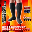 靴下 暖かい メンズ 日本製 25〜28cm ハイソックス ...