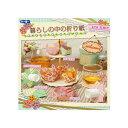折り紙 トーヨー 暮らしの中の折り紙(tea time) 15×15cm 18色 22枚入 102616