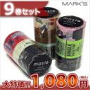 大特価!マスキングテープ 9巻セット Mark's/マークス マステ Aセット 10P03Dec16