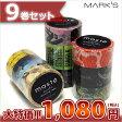 大特価!マスキングテープ 9巻セット Mark's/マークス マステ Bセット 10P27May16