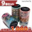 大特価!マスキングテープ 9巻セット Mark's/マークス マステ Cセット