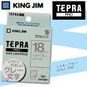 KING JIM キングジム 「テプラ」PRO用テープカートリッジ ミルキーブルー グレー文字 SW18BH 18mm×8m