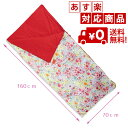 子供用寝袋 キッズ シュラフ FLOWER(フラワー) SPICE スパイス HAKZ2070