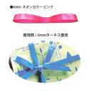 ラッピングリボン HEIKO シモジマ シングルサテンリボン 幅6mm×20m ネオンカラー ピンク