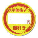 HEIKO タックラベル(シール) 値引きシール 「円値引き...