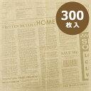 サンドイッチナプキンバリューBOX 紙ナプキン Season シーズン ニュースペーパー(ブラウン) CB-54 約25cm角 300枚入り