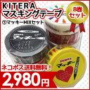 【ネコポスで送料無料!】大特価!マスキングテープ 8巻セット kitera/キテラ マッキーMIXセット 10P03Dec16