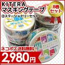 【ネコポスで送料無料!】大特価!マスキングテープ 8巻セット kitera/キテラ ステーショナリーセット 10P03Dec16