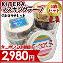 【ネコポスで送料無料!】大特価!マスキングテープ 8巻セット kitera/キテラ おえかきセット 10P03Dec16