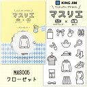 マスキングテープでぬりえ マスリエ KING JIM/キングジム クローゼット MAS005