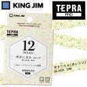 KING JIM キングジム 「テプラ」PRO用テープカートリッジ マットラベル(模様) ボタニカル(オレンジ) 黒文字 SBM12D 12mm×5m