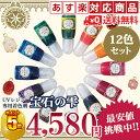 【ポイント5倍!】【あす楽対応商品】【送料無料】大特価!UVレジン用着色剤 宝石の雫 12色セット
