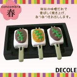 春 お花見 ディスプレイ DECOLE/デコレ concombre/コンコンブル 木の芽田楽 ZSA-87022