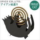 インテリア SPICE/スパイス アイアン蚊遣り 蚊取り線香ホルダー FROLIC CAT CELN7010
