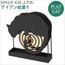 売切り最終値下げ!インテリア SPICE スパイス アイアン蚊遣り 蚊取り線香ホルダー PLAY CAT CELN7020