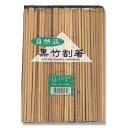 割箸黒竹 天削箸9寸 24cm 100膳