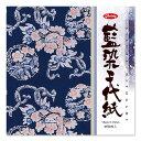 折り紙 ショウワグリム 藍染千代紙 8柄 8枚入 15cm×15cm 83-0666