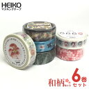 マスキングテープ 6巻セットHEIKO シモジマ 和柄セットネコポス送料無料