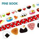 マスキングテープ マステ パインブック PINE BOOK