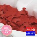 【ペタル合計2袋までネコポス対応�