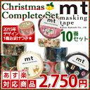 【あす楽対応商品】マスキングテープ mt カモ井加工紙 クリスマスコンプリートセット お得な10巻セット 10P03Dec16