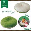 売り切り特価!クリスマス ディスプレイ DECOLE/デコレ concombre/コンコンブル まるいクッション ZCB-48236