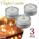 クリスマス売り切りSALE LEDキャンドル ウォータープルーフ ティーライトキャンドル 3個入り SAXR3029 10P03Dec16