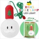 楽天ラッピング倶楽部クリスマス最終SALE!LEDライト スマイルランプ SPICE スパイス サンタ SFKH1610A