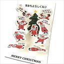クリスマス売り切りSALE クリスマスカード サンリオ ミニグリーティングカードサンタ(Dタイプ) 200JXMN 10-6(1枚入り) 10P03Dec16
