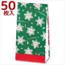 クリスマス 紙袋 角底袋 ファンシーバッグ ファーストスノー K6 (50枚入り) HEIKO/シモジマ 10P03Dec16