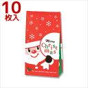 クリスマス 紙袋 角底袋 ファンシーバッグ サンタズギフト S1 (10枚入り) HEIKO/シモジマ 10P03Dec16