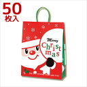 クリスマス 紙袋 手提げ 25チャームバッグ サンタズギフト 2才 (50枚入り) HEIKO/シモジマ 10P03Dec16