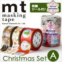 クリスマス売り切りSALE マスキングテープ mt カモ井加工紙 mtクリスマスセット2016 A MTCMAS64 10P03Dec16