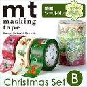 クリスマス売り切りSALE マスキングテープ mt カモ井加工紙 mtクリスマスセット2016 B MTCMAS65 10P03Dec16