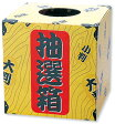 抽選箱 HEIKO/シモジマ 福引・抽選用品 抽選箱 千両箱(段ボール製)