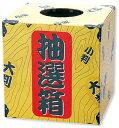 抽選箱 HEIKO/シモジマ 福引・抽選用品 抽選箱 千両箱(段ボール製) 10P03Dec16