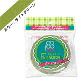 【DIXIE/日本デキシー】フローラテープ(フローラルテープ) ライトグリーン 幅12mmx27m