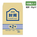 クラフト封筒 HEIKO/シモジマ 角2号(A4対応)85g/m2・100枚入
