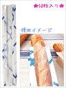 売り切りSALE!売り切りSALE!フランスパン袋 窓付フランスパン袋 ルバンLL(50枚入)HEIKO/シモジマ 食品包材