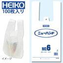 レジ袋 ビニール袋 HEIKO/シモジマ ニューハンド No.6(100枚入り) 10P03Dec16