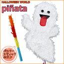 ハロウィン最終特価!パーティーグッズハロウィンピニャータ ゴーストHW-1999(ピナータ・PINATA)