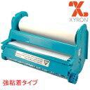 XYRON ザイロンシールメーカー X500 CREATE a STICKER MAX用交換カートリッジ 強粘着タイプ(1個入り) AT1505-18