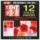 【折り紙】トーヨー 068001 タント12カラーRD(赤系)15x15cm
