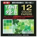 【折り紙】トーヨー 068004 タント12カラーGR(緑系)15x15cm