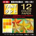 【折り紙】トーヨー 068203 タント12カラーYE(黄系)7.5x7.5cm