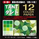 【折り紙】トーヨー 068204 タント12カラーGR(緑系)7.5x7.5cm