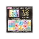 【折り紙】トーヨー 068005 タント12カラー(パステル系)15x15cm