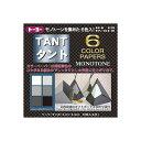 【折り紙】トーヨー 068006 タント6カラー(モノトーン系)15x15cm