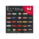 【折り紙】トーヨー おりづる(Orizuru) 00612048枚(24柄x2枚)