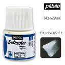 【Pebeo/ペベオ】セタカラー(布用絵具) 不透明色(オペーク) 10 チタニウムホワイト 45ml